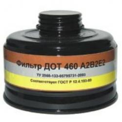 Фильтр ДОТ 460 марки А2В2Е2; К2; А2В2Е2АХ с фильтром Р2ФП