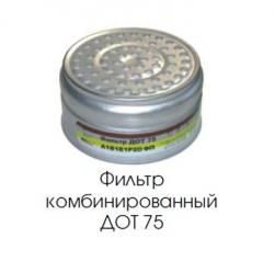 фильтр ДОТ 75 марки А1Р2, А1В1Е1Р2, К1Р2