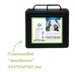 Аптечка для оказания первой помощи работникам (пр. 169н от 05.03.2011г.) пластик. чемодан