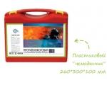 Аптечка противоожоговая (пластиковый чемоданчик)