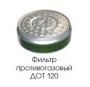 Фильтр ДОТ 120 к респиратору РПГ-67