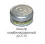 Фильтр комбинированный ДОТ 75 к респиратору универсальному РУ-60М марки А1Р2ФП К1Р2ФП А1В1Е1Р2ФП